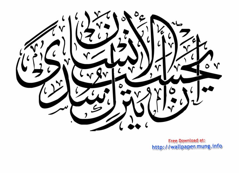 Download Beautiful Arabic Calligraphy Type Transparent.