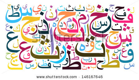 Vector Images, Illustrations and Cliparts: arabic alphabet text.