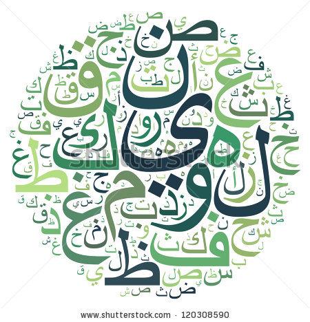 Arabic Alphabet Stock Photos, Royalty.