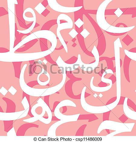 Arabic alphabet Vector Clipart Royalty Free. 829 Arabic alphabet.