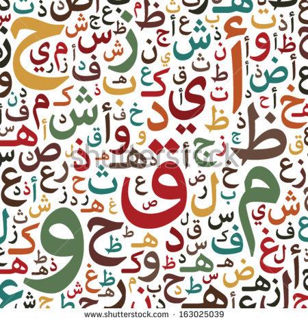 Arabic Stock Photos, Royalty.