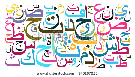 Arabic Writing Stock Photos, Royalty.