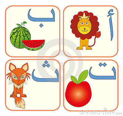 Clipart arabic letters.