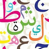 Stock Illustration of Arabic alphabet k3420965.
