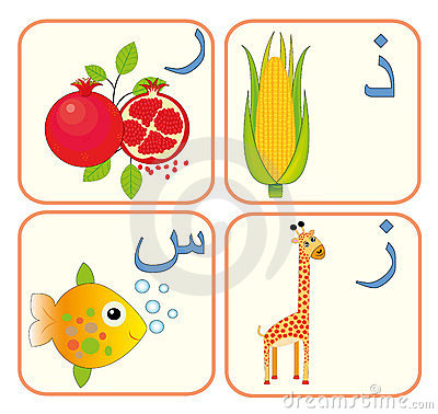 Arabic Alphabet For Kids (1) Stock Photography.