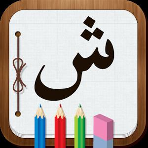 Free Arabic Alphabet Cliparts, Download Free Clip Art, Free.