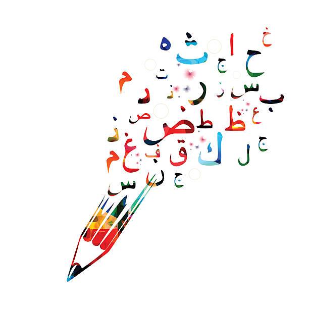 Best Arabic Script Illustrations, Royalty.
