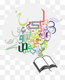 Free Quran Clipart arabs, Download Free Clip Art on Owips.com.