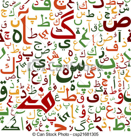 Vector Clipart of Arabic seamless script pattern.