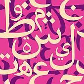 Arabic Calligraphy Vector Clip Art.