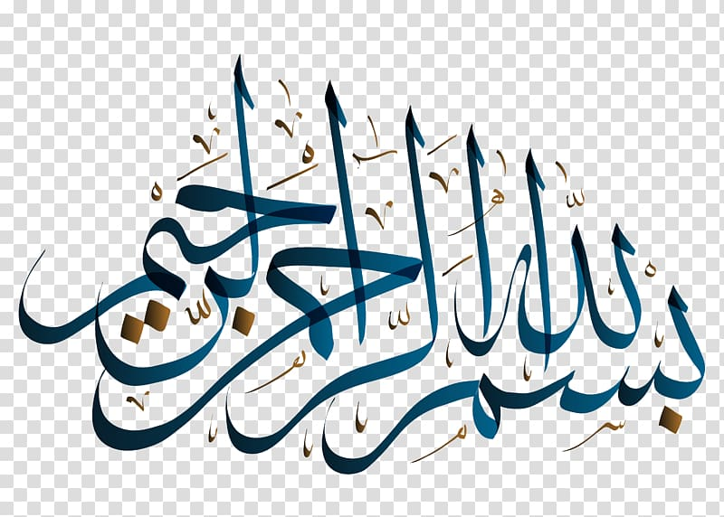 Shahada calligraphy, Arabic calligraphy Allah, Arab WordArt.