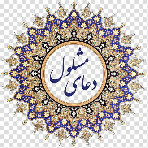 Arabic text with round floral mandala illustration, Iran.