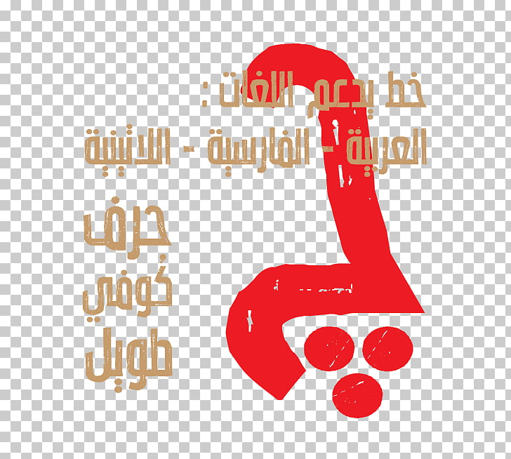 Typeface Type designer Logo Arabic Font, ramadan typographic.