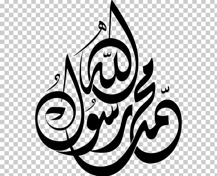 Islamic Calligraphy Arabic Calligraphy Islamic Art PNG.