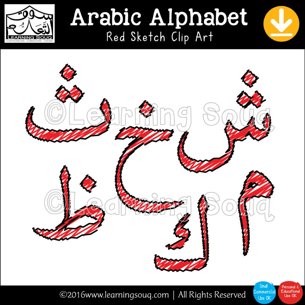 Arabic Alphabet Clip Art.
