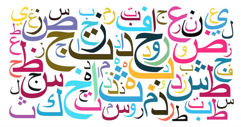 Free Arabic Alphabet Cliparts, Download Free Clip Art, Free Clip Art.