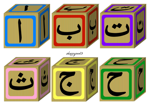 Arabic Alphabet Blocks_Display_Flashcards by happypure13.