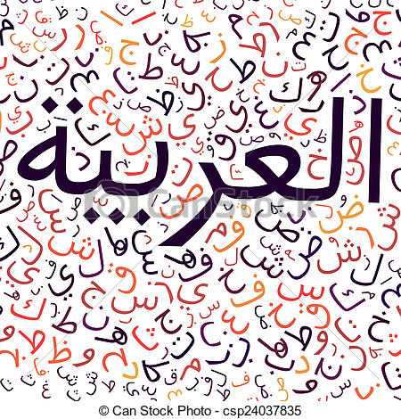 Arabic alphabet Illustrations and Clipart. 1,835 Arabic alphabet.