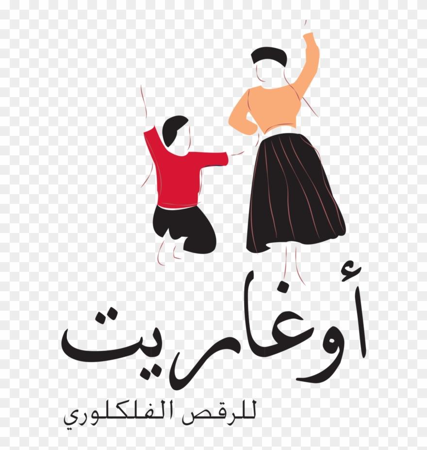 Arabic Logo Clipart (#1892717).