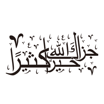 Arabic Word PNG Images.