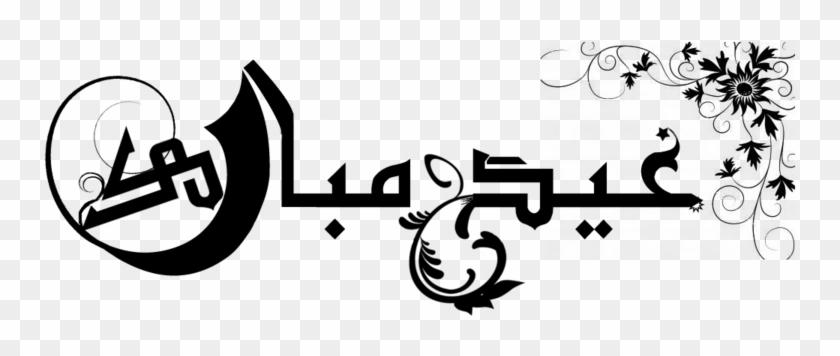 Eid Mubarak In Arabic Png.
