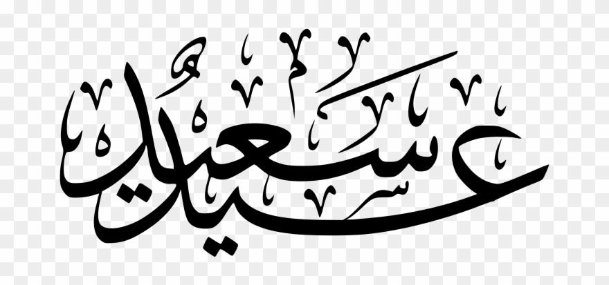 Happy Eid Arabic Png Clipart (#1347449).