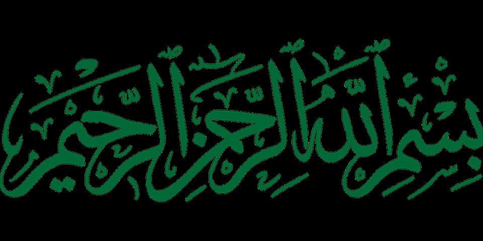 Bismillah Calligraphy Arabic.