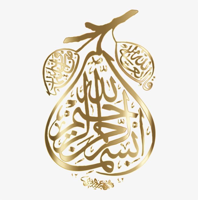 Islamic Design Arabic Calligraphy Islamic Art Allah.