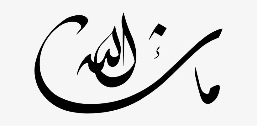 Calligraphy , Islamic Symbols Icon Png.