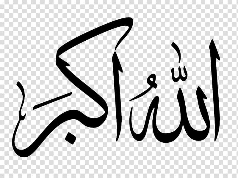 Calligraphy art , Quran Takbir Allah Islam Muslim, arabic.