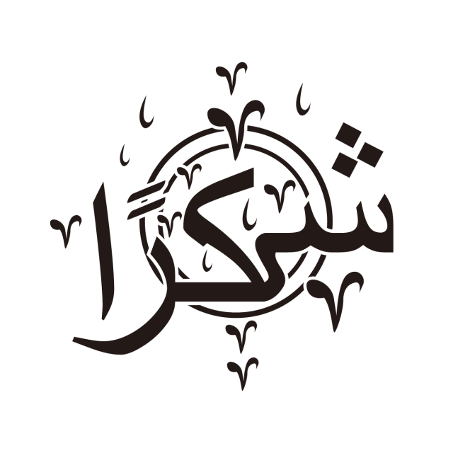 Arabic Words Calligraphy, Arabic, Calligraphy, Vector PNG and Vector.