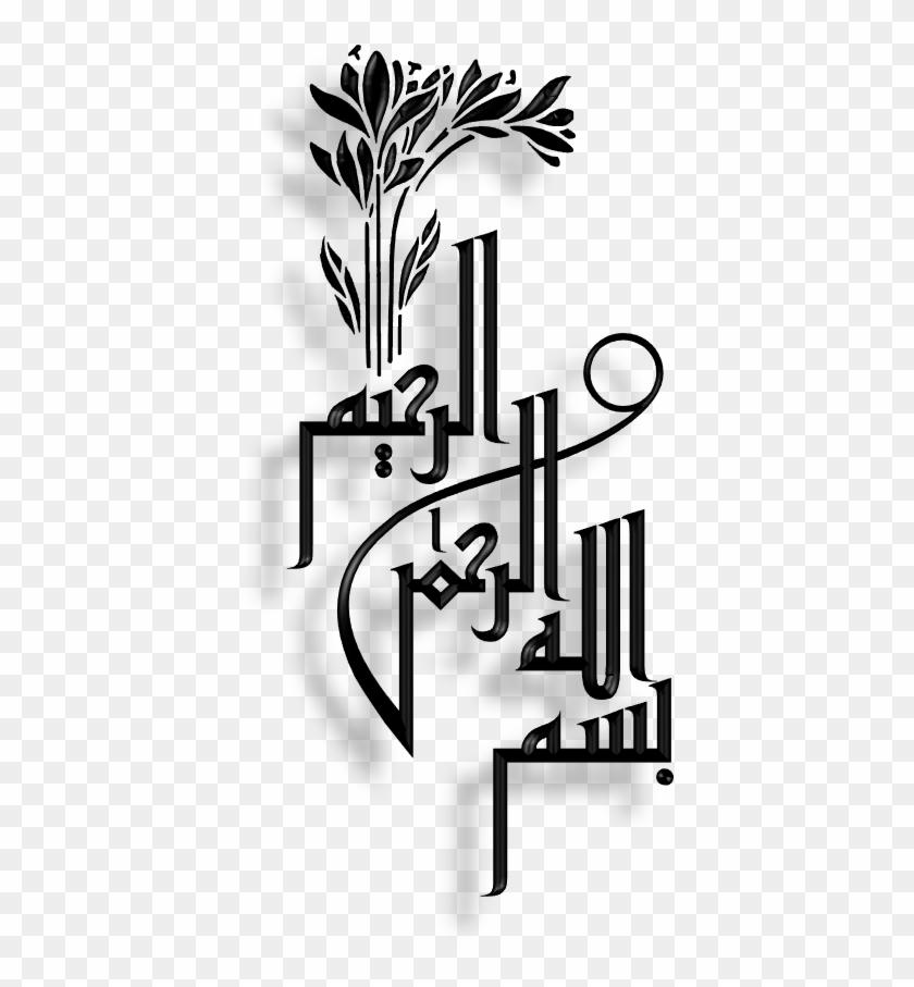 Bismillah Pg 6 Art & Islamic Graphics.