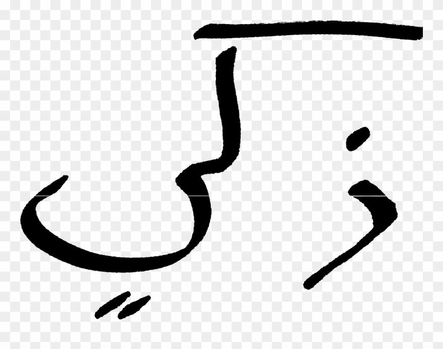 Signature In Arabic Gif Arabic Signature.