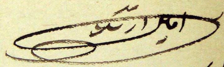 File:Emin Arslan's signature in Arabic characters.png.