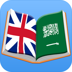 English Arabic Dictionary free Translator for Android.