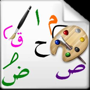 Clipart Arabic Alphabet.
