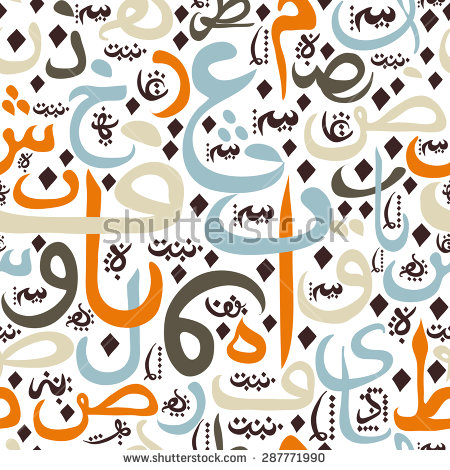Arabic Calligraphy Stock Images, Royalty.