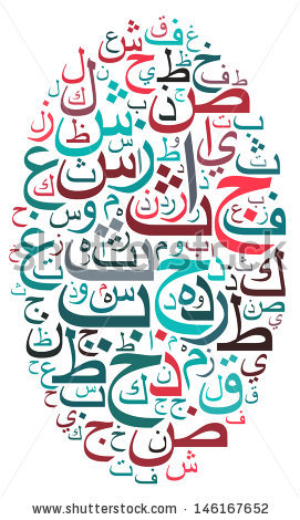 Arabic Words Stock Images, Royalty.