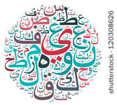 Clipart arabic letters.