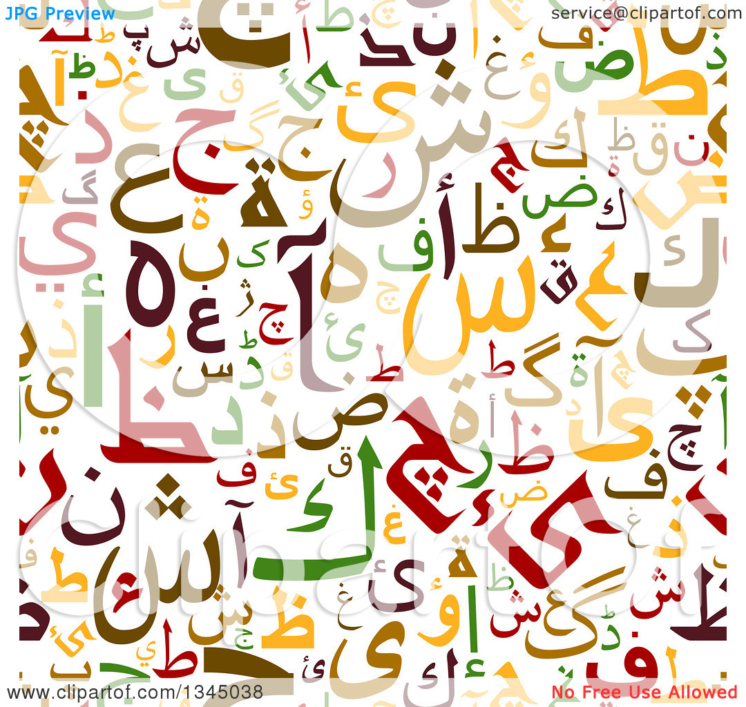 Clipart of a Seamless Background Pattern of Arabic Script 5.