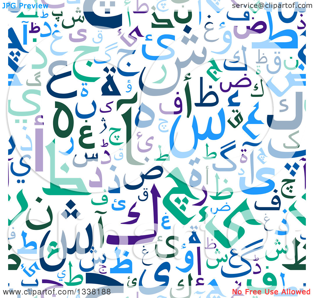 Clipart of a Seamless Background Pattern of Arabic Script 4.