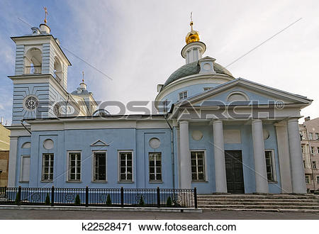 Stock Photography of Holy assumption Church near Arbat street in.
