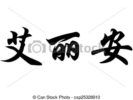 Clipart of English name Ariane or Arianne in chinese calligraphy.