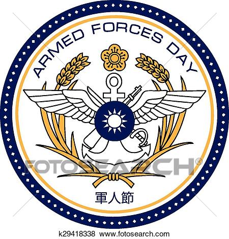 Armed Forces Day China Clip Art.