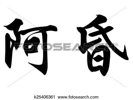 Clipart of English name Arun in chinese calligraphy characters.