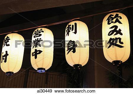 Stock Photograph of Japanese paper lanterns, Asakusa, Japan.