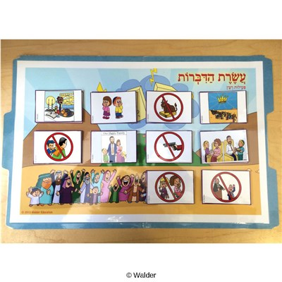 Aseres Hadibros (with Hebrew Title) Sensory Sequencing.