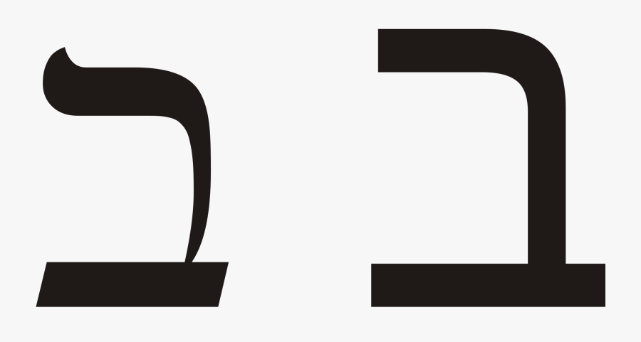 Hebrew Letters Png.