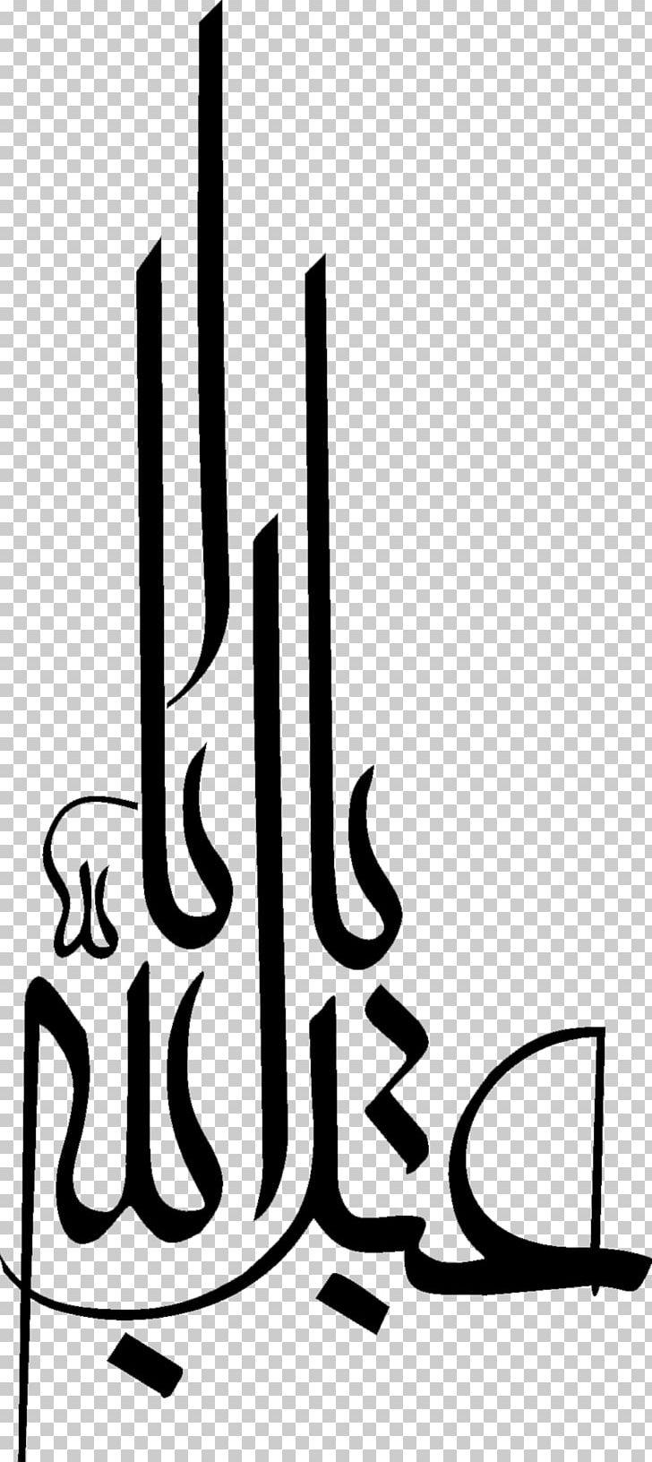 Imam Karbala Ashura Shahada Muharram PNG, Clipart, Ashura.