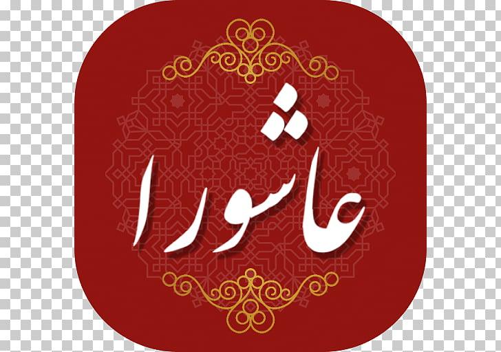 Music Text Ziyarat Ashura Imam Husayn Shrine, others PNG.